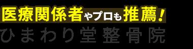 坂戸市の整体なら「ひまわり堂整骨院」 ロゴ